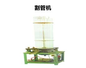 广州割管机